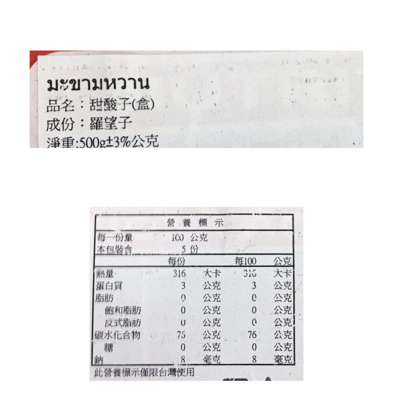 {泰菲印越} 新鮮 羅望子 甜酸子 500克