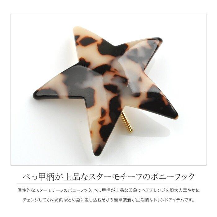 日本CREAM DOT/ 優雅石紋星星造型髮插 /a02892/ 日本必買 |件件含運|日本樂天熱銷Top|日本空運直送|日本樂天代購
