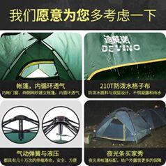 迪威諾帳篷戶外3-4人2人全自動二室一廳野營野外露營加厚防雨帳篷 卡布奇諾HMSUPER SALE樂天雙12購物節