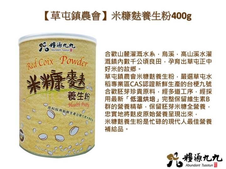 【草屯鎮農會】米糠麩養生粉400g