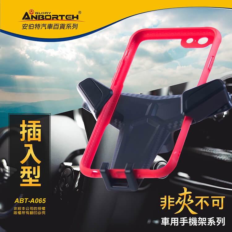 安伯特 非夾不可 重力插入型卡夢手機架(四款支架任選) 台灣製造 品質保證 ABT-A065