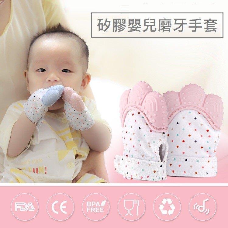 矽膠嬰兒磨牙手套(一雙) 618購物節