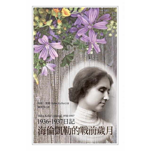 海倫凱勒的戰前歲月 : 1936-1937日記