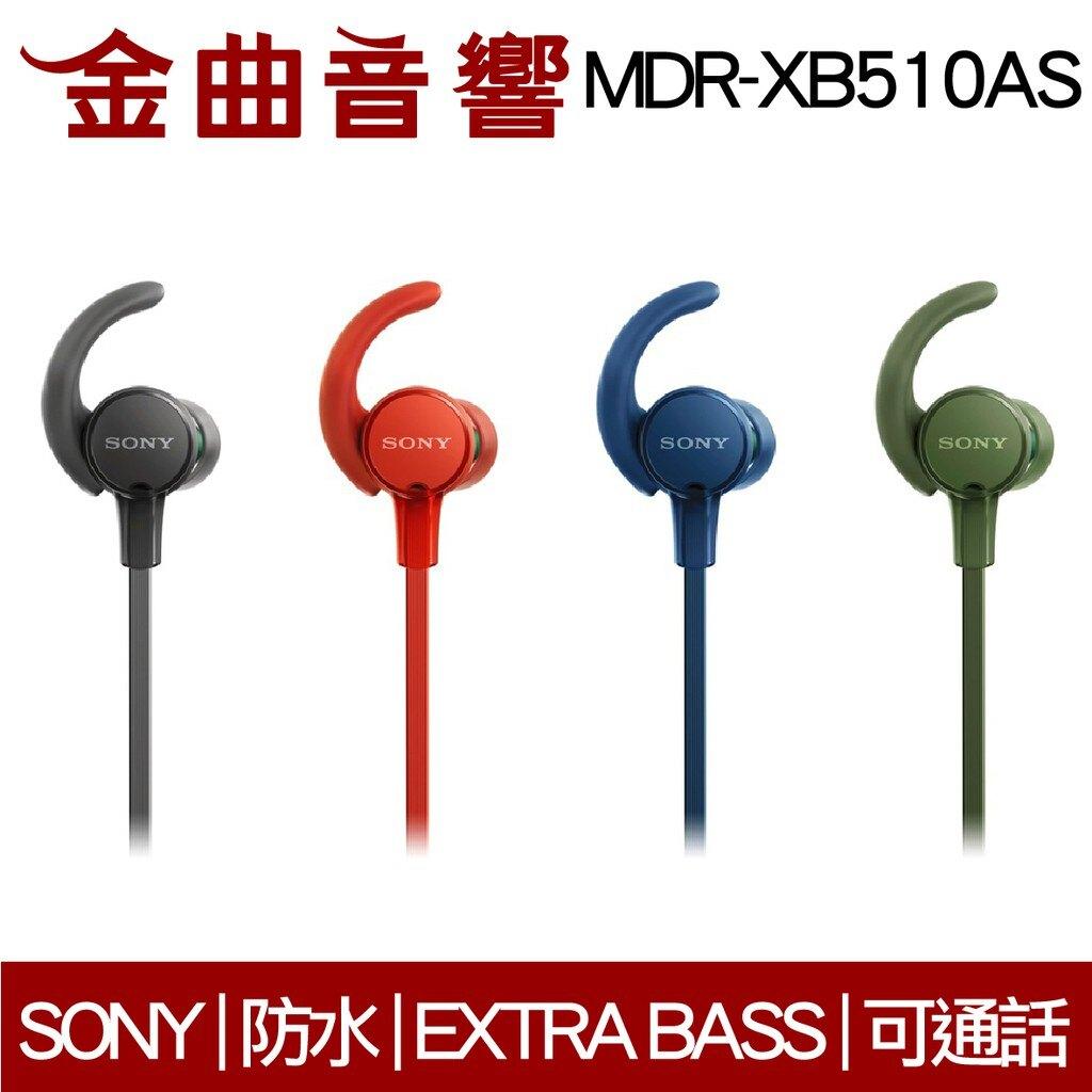 SONY MDR-XB510AS 藍色 運動 防水 重低音 耳道式耳機   金曲音響