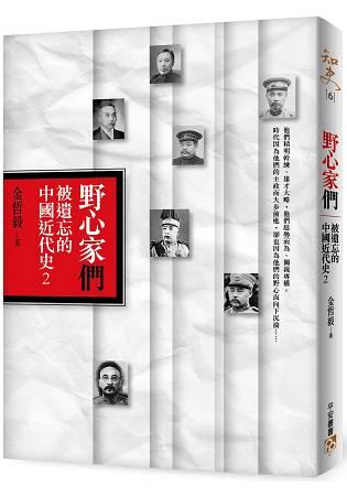 野心家們:被遺忘的中國近代史2