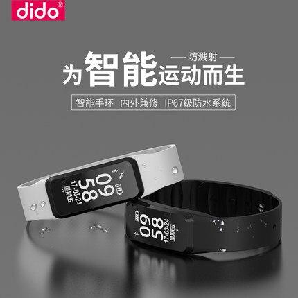 美琪 DIDO時尚戶外運動測心率血壓多功能計步器男女通用款