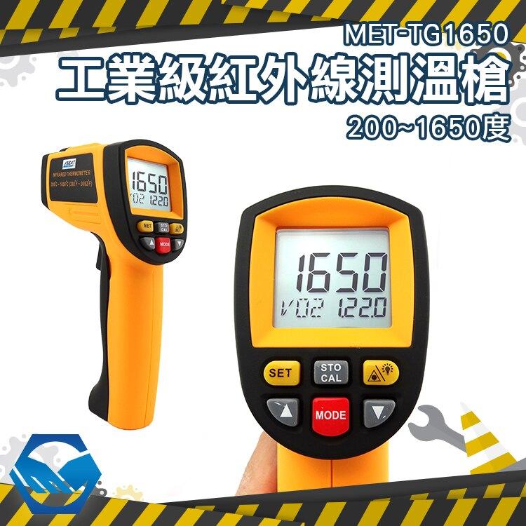 MET-TG1650 CE工業級200~1650度 實驗室超高溫 工業用紅外線測溫儀 雙瞄準器測定溫度 工仔人