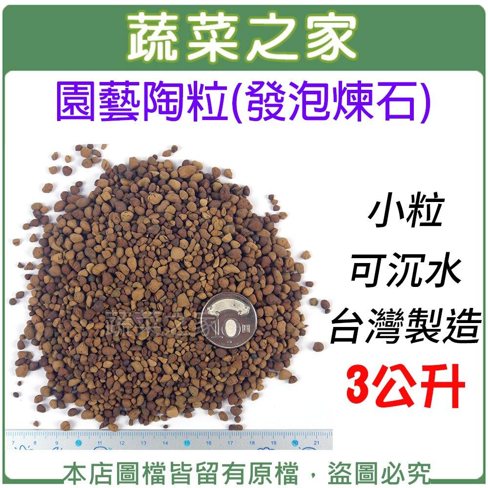 【蔬菜之家001-AA194-3】園藝陶粒(發泡煉石)3公升分裝包-小粒 (可沉水.台灣製造)