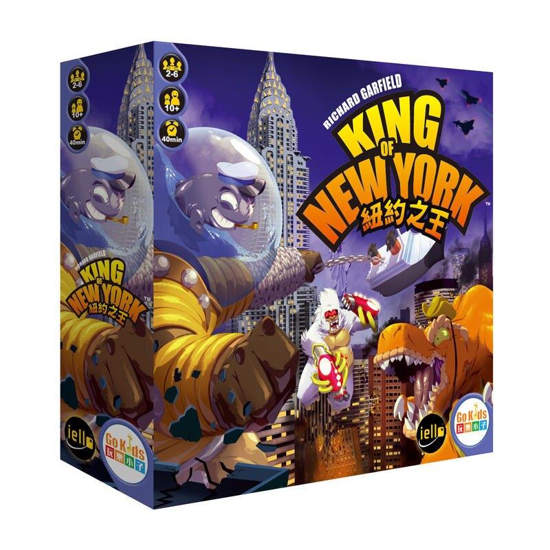 紐約之王 基本+ 火力全開擴充 套組 King of New York 繁體中文版 高雄龐奇桌遊 正版桌遊專賣 玩樂小子