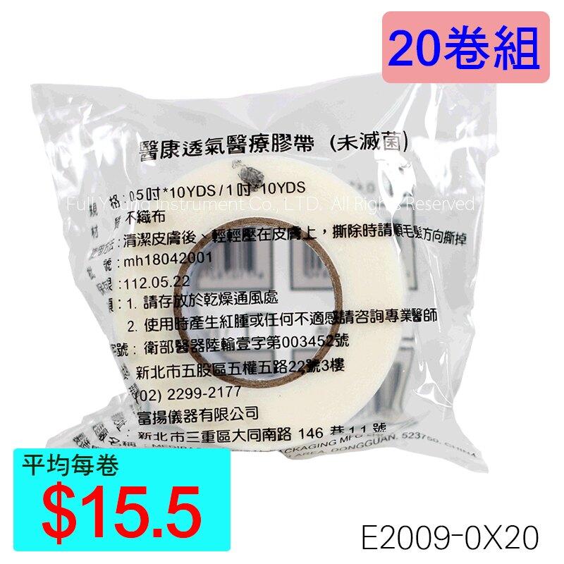 【醫康生活家】E-CARE 醫康透氣醫療膠帶 (白色) 1吋 1入 無切台►►20包組