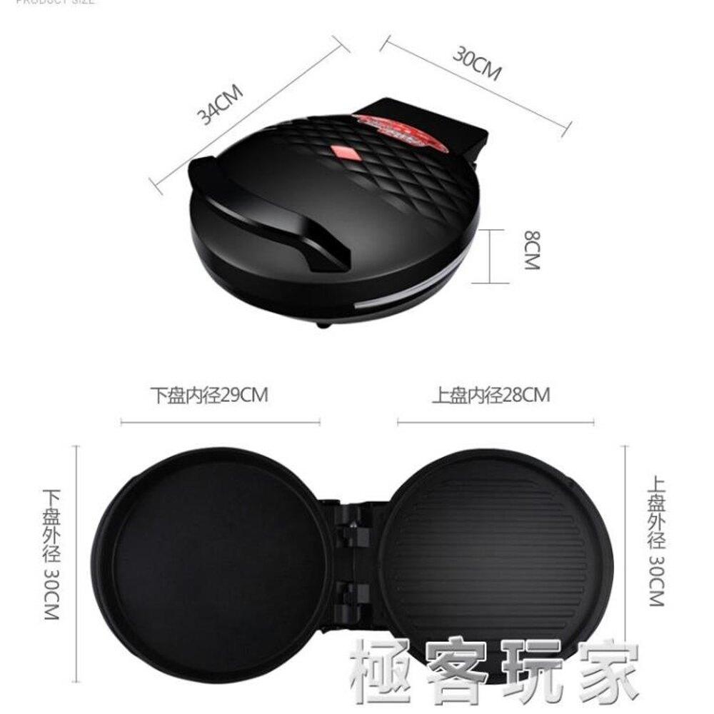 榮事達電餅鐺餅檔雙面加熱家用懸浮蛋糕烙餅煎餅機全自動薄餅 ATF 電壓:220v 『極客玩家』