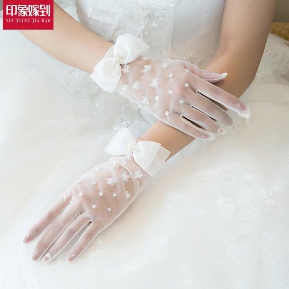 新娘手套  新娘婚紗手套韓式新娘婚禮網紗新款蕾絲蝴蝶結結婚短款手套 coco衣巷 母親節禮物
