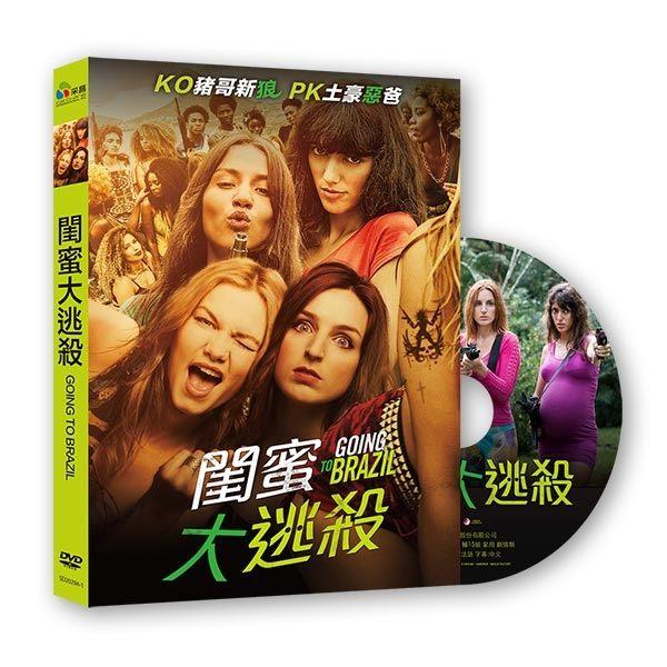 【停看聽音響唱片】【DVD】閨蜜大逃殺