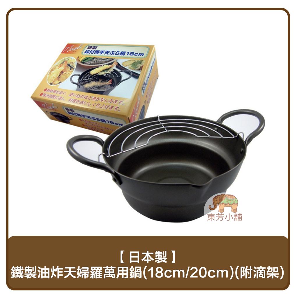【現貨】日本製 鐵製油炸鍋 天婦羅鍋 萬用鍋 炸煮鍋(18cm/20cm)(附滴油架)