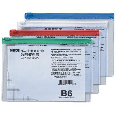 【史代新文具】三燕COX A6 B6 A5 橫式 透明拉鏈袋/收納袋/拉鍊袋/防塵收納袋