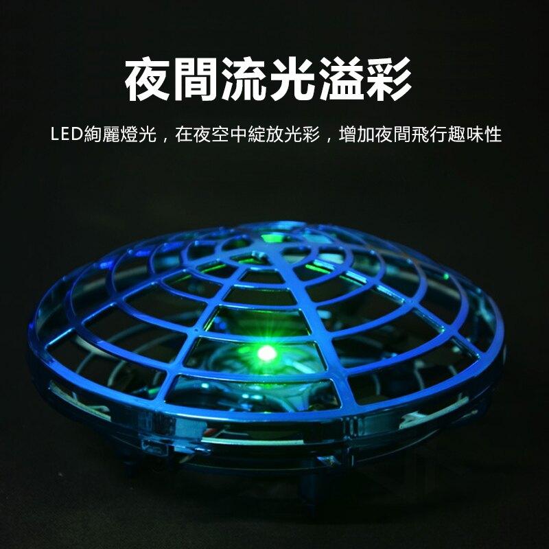 感應飛行器 飛碟 UFO 迷你無人機四軸 智能手感懸浮玩具 閃爍燈光 自動感應  室內玩具 親子互動 飛碟飛行器
