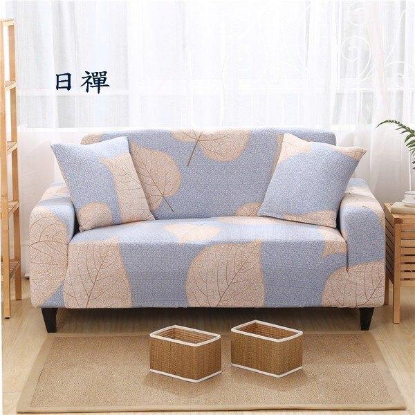 沙發套【RS Home】15款花色2人加送抱枕套沙發罩沙發套彈性沙發套沙發墊床墊保潔墊彈簧床折疊沙發 [2人座]