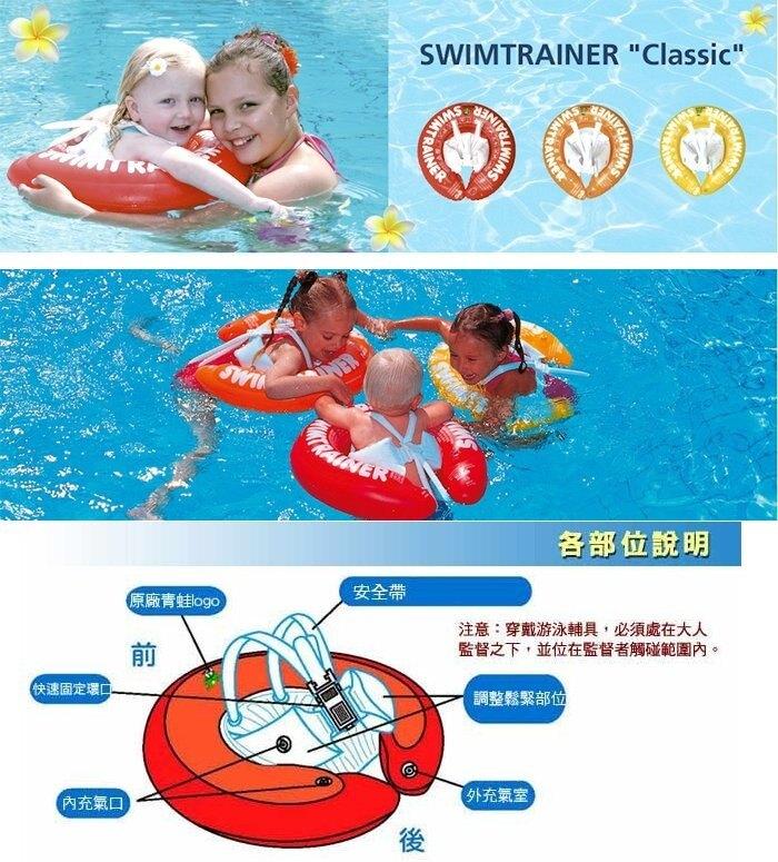 德國 Swimtrainer Classic 學習游泳圈-橘色(2-6歲)15-30kg適用 590元
