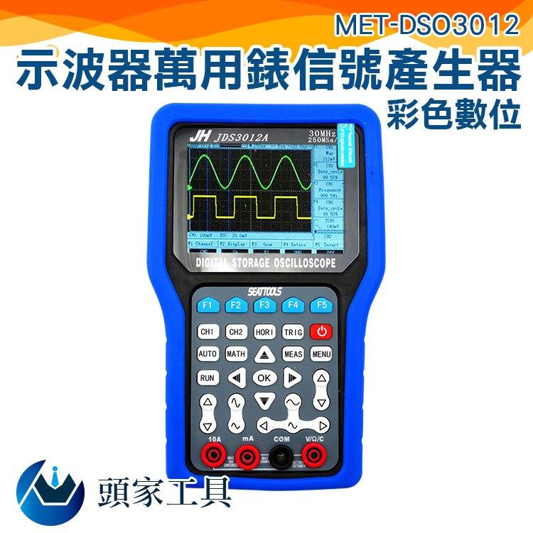 『頭家工具』雙通道萬用示波器汽車引擎示波器 故障檢測 波形比對 四通道 CAN 汽修 故障排除 萬用錶 信號產生器 MET-DSO3012