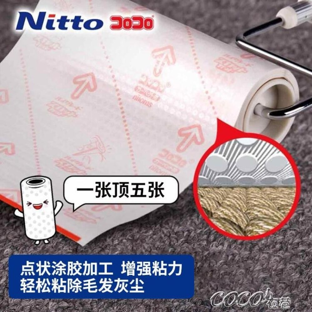 粘毛器  地毯清理器粘毛器強力除毛粘塵紙除塵刷 滾刷可撕式紙 coco衣巷 聖誕節禮物
