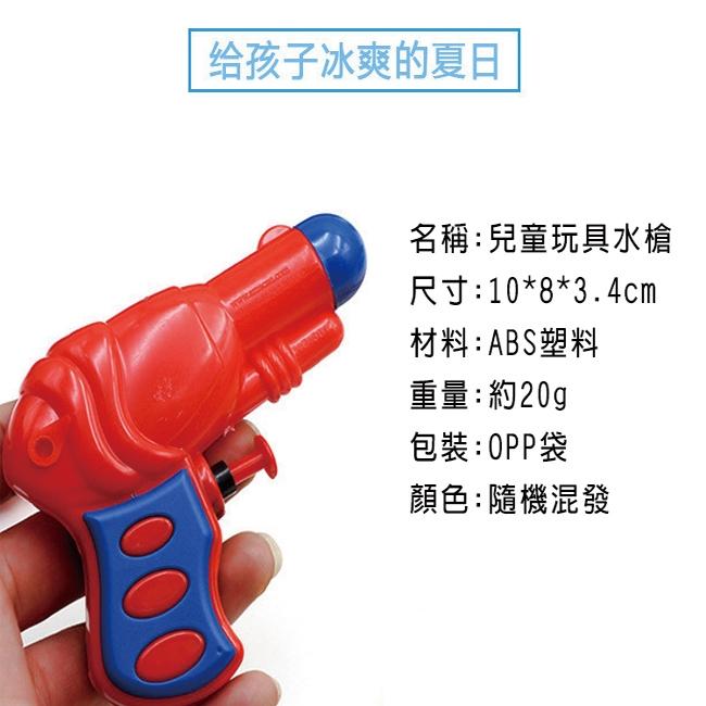兒童迷你水槍 水槍 RUNNING MAN同款 噴水槍 口袋水槍 小水槍 夏天玩具 撥水節【塔克】