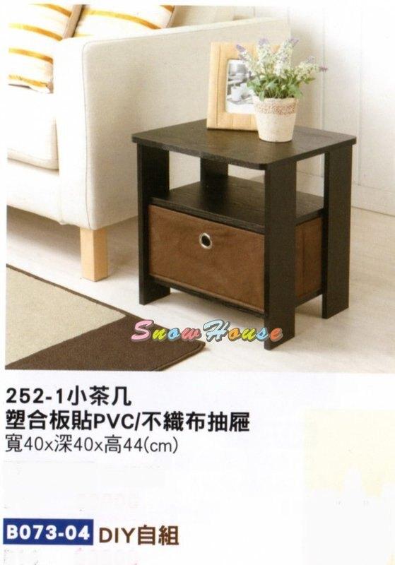 ╭☆雪之屋居家生活館☆╯R426-08 小茶几/茶桌/休閒桌/造型茶几(DIY自組)