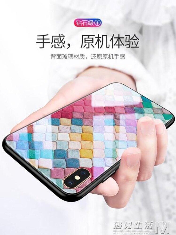 蘋果x手機殼女iphone XS Max新款iphonex潮牌玻璃Xr硅膠邊8plus全包防摔xsmax  遇見生活 聖誕節禮物