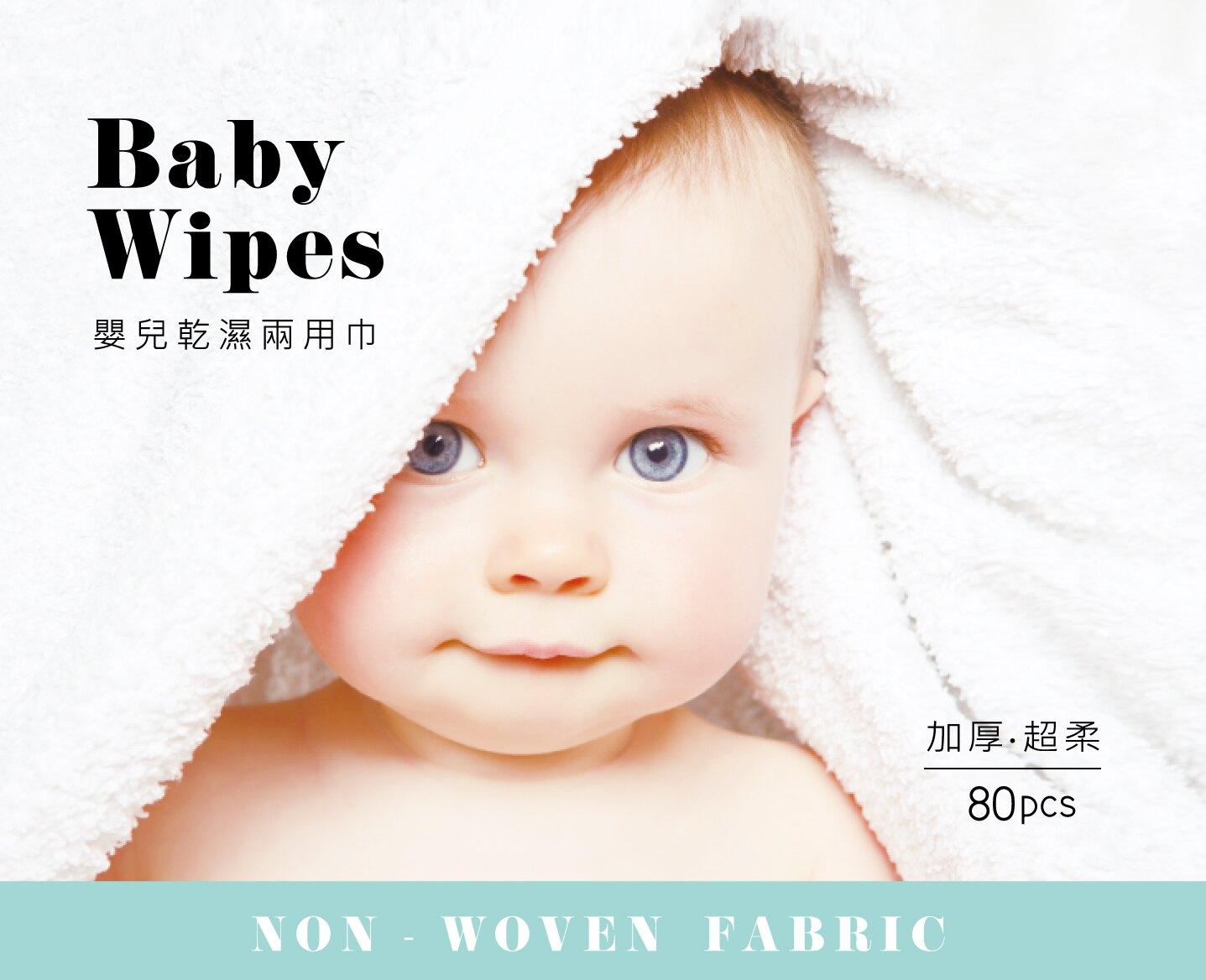 小獅王辛巴嬰兒乾濕兩用巾(80抽)-S9931