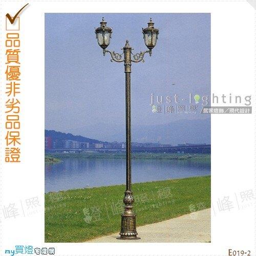 【景觀立燈】E27 雙燈。鋁合金。防雨防潮耐腐蝕。高320cm※【燈峰照極my買燈】#E019-2