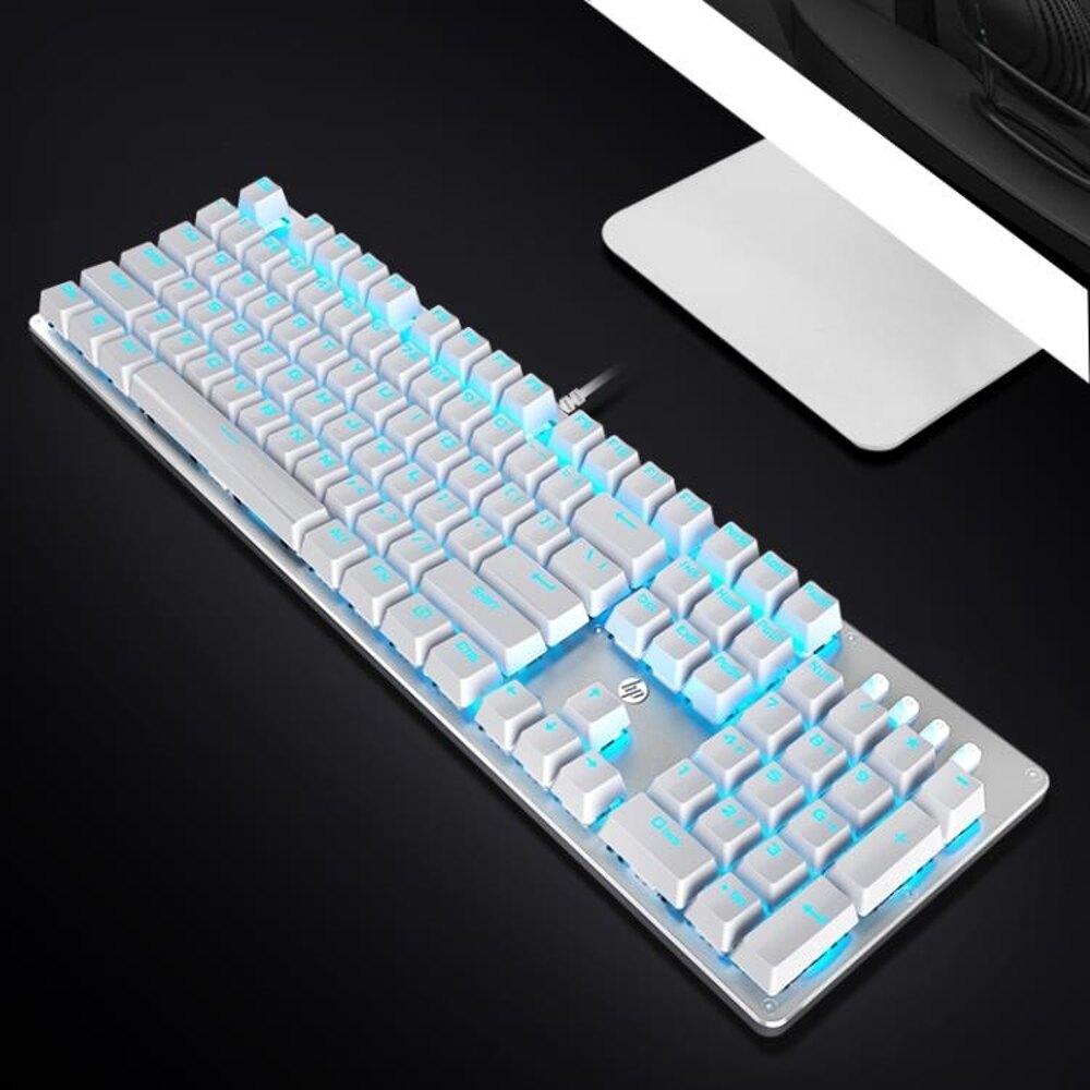 遊戲鍵盤 HP/惠普 GK100機械鍵盤青軸黑軸茶軸紅軸游戲吃雞臺式筆記本電腦辦公 交換禮物 韓菲兒 母親節禮物