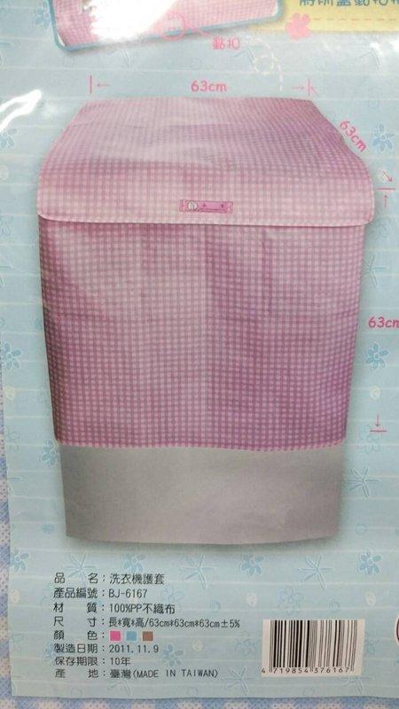 上掀式洗衣機護套 BJ-6167【376167】洗衣機防塵套 洗衣機護套《八八八e網購