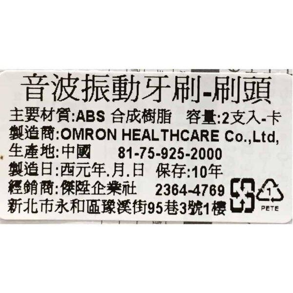 OMRON 歐姆龍 音波電動牙刷 HT-B201專用三效刷頭 SB-070◆德瑞健康家◆