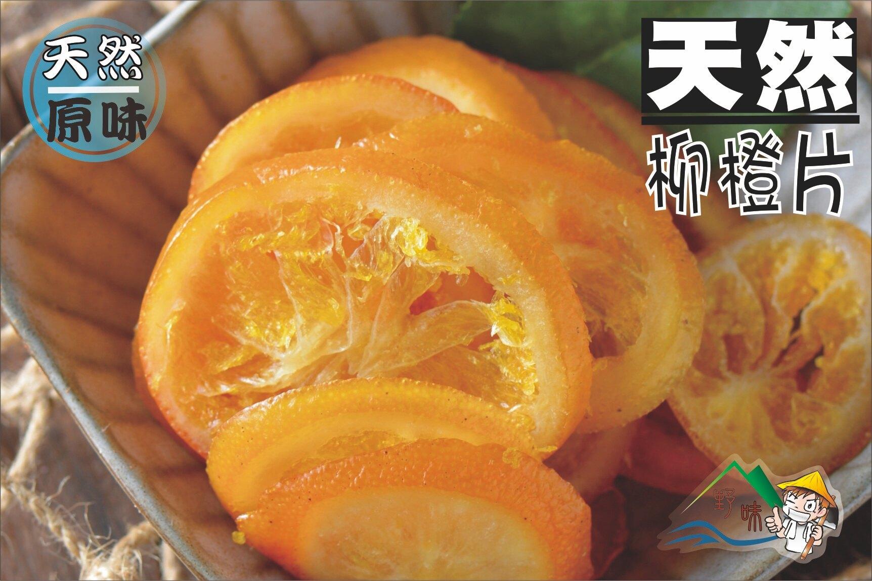 【野味食品】柳橙片(香橙片、柳橙乾)165g/包,470g/包(桃園實體店面出貨)