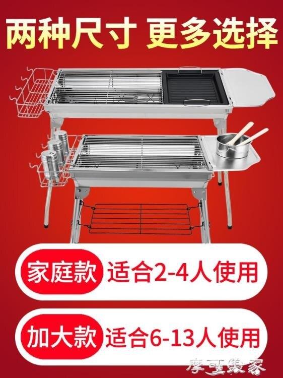 燒烤爐不銹鋼燒烤架家用5人以上戶外木炭燒烤爐野外工具3全套碳烤爐架子