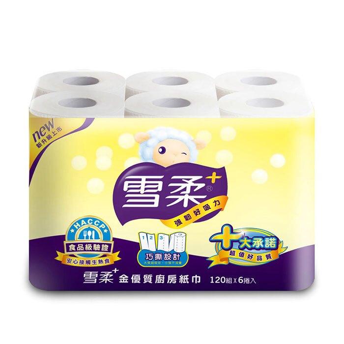 雪柔 金優質廚房紙巾(捲筒式廚房紙巾) (120組x6捲入)x8串/箱【康鄰超市】