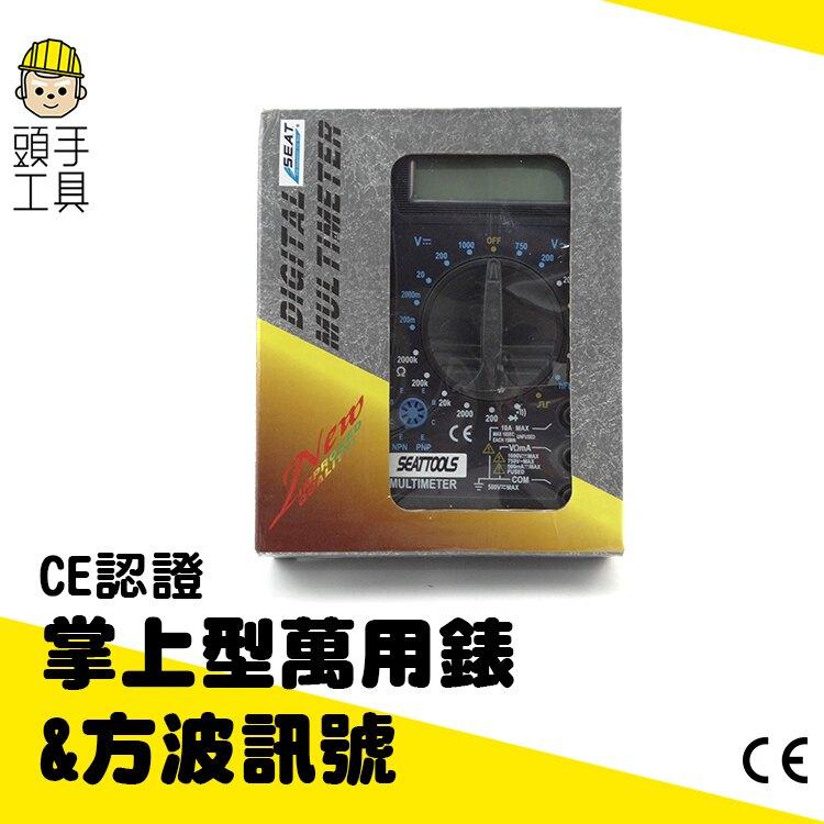 【方波訊號掌上型萬用電表】直流電壓200mV-1000V 交流電壓200-750V 直流電流 電阻 二極體檢測 方波訊號