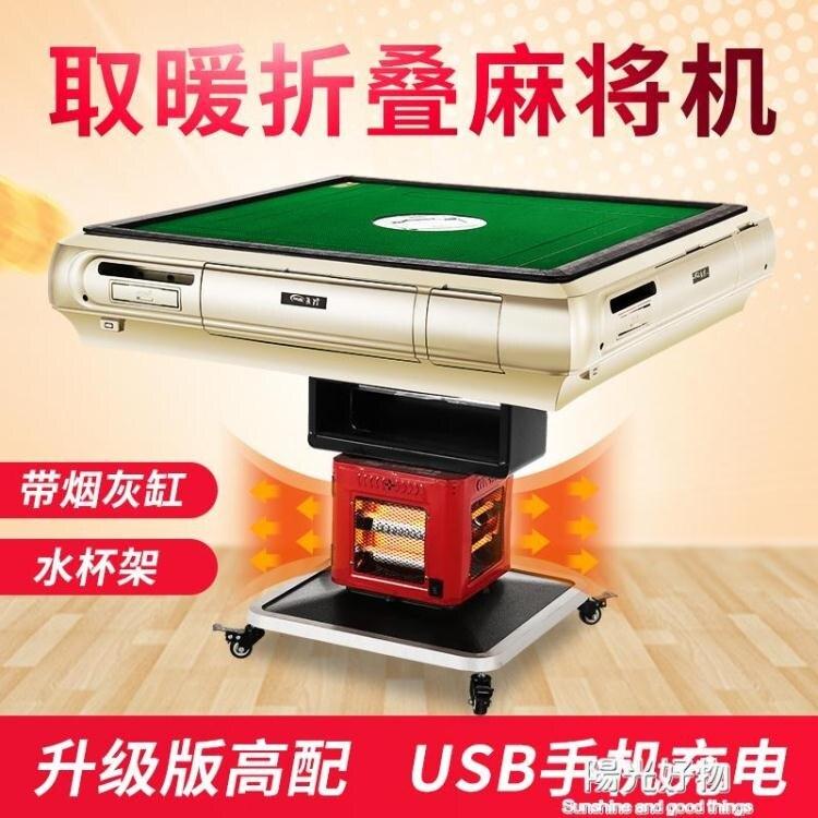 麻將桌宣奧新款麻將機全自動家用電動可摺疊過山車餐桌兩用靜音機麻 220V NMS陽光好物