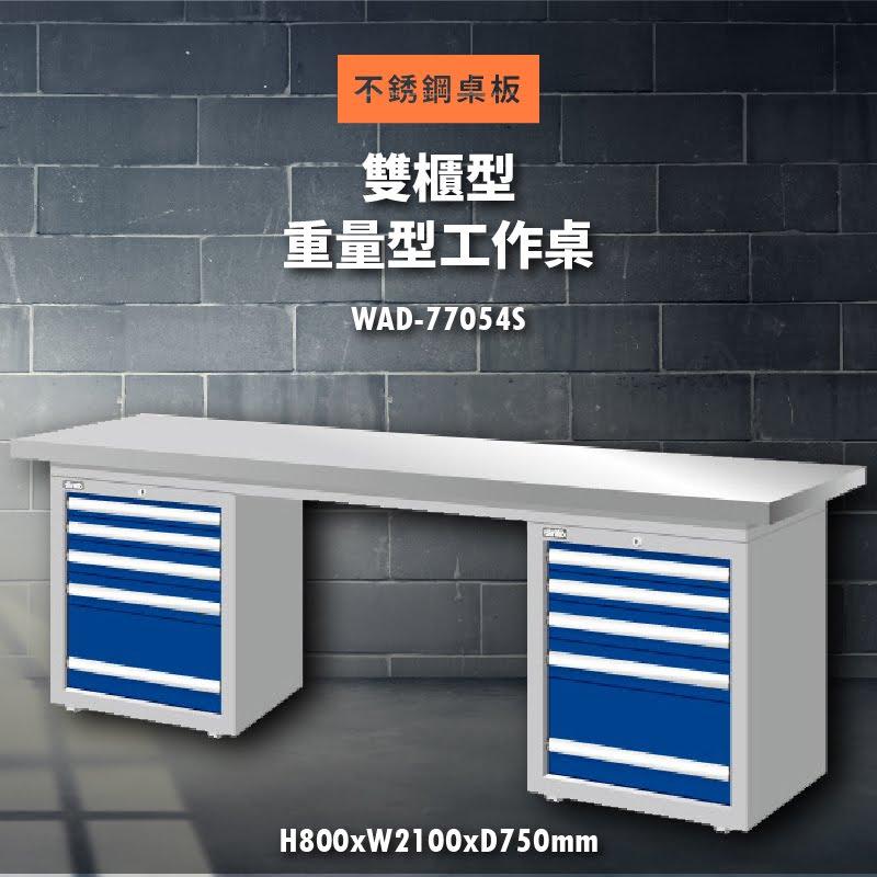 堅固耐用!天鋼 WAD-77054S【不銹鋼桌板】雙櫃型 重量型工作桌 工作台 工作檯 維修 汽車 電子 電器 辦公家具