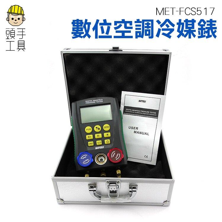 《頭手工具》數位空調冷媒錶 冷媒表組空調專用 加氟表 壓力表真空表 MET-FCS517