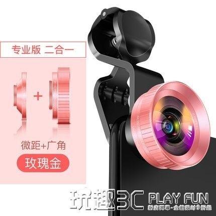 手機鏡頭 廣角手機鏡頭iphone8通用單反蘋果X後置攝像頭外置高清微距魚眼6sp自拍照相拍攝 玩趣3C 全館八八折