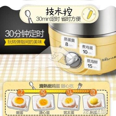 蒸蛋器 煮蛋器自動斷電家用迷你蒸蛋器雙層燉蛋蒸蛋羹不銹鋼定時神器 第六空間 MKS 全館八五折