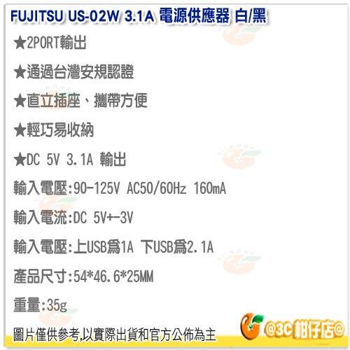富士通 FUJITSU US-02W US-02BK 3.1A 電源供應器 白/黑