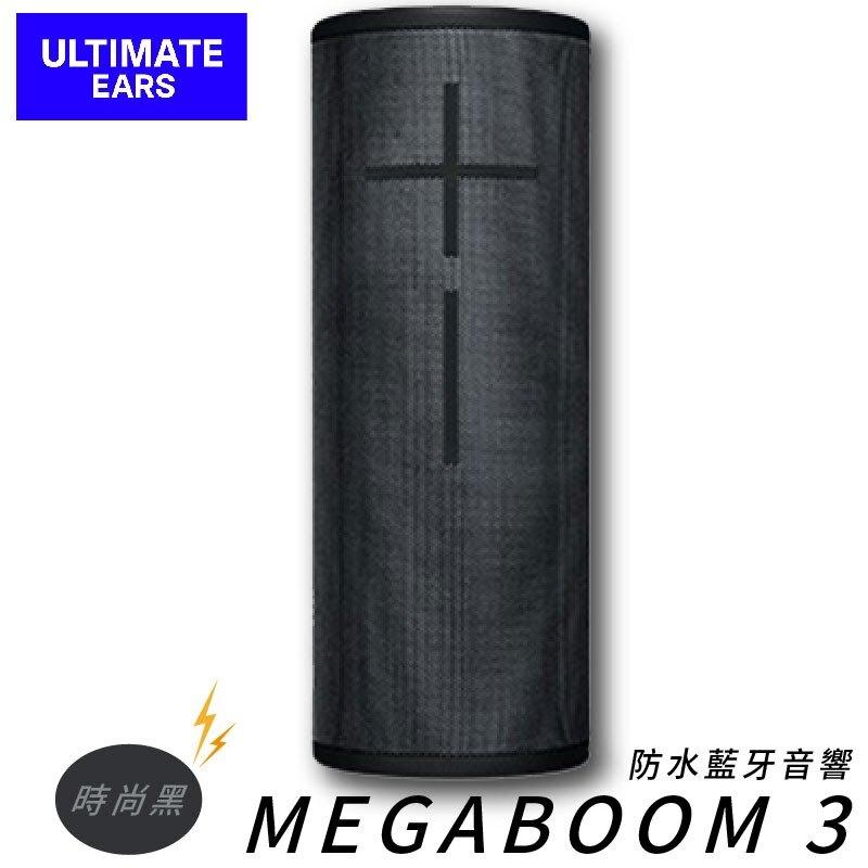 派對聚會必備【美國UE】MEGABOOM 3 防水藍牙音響-時尚黑 IP67防水 超大音量 隨身耐用 藍芽喇叭 無線音響