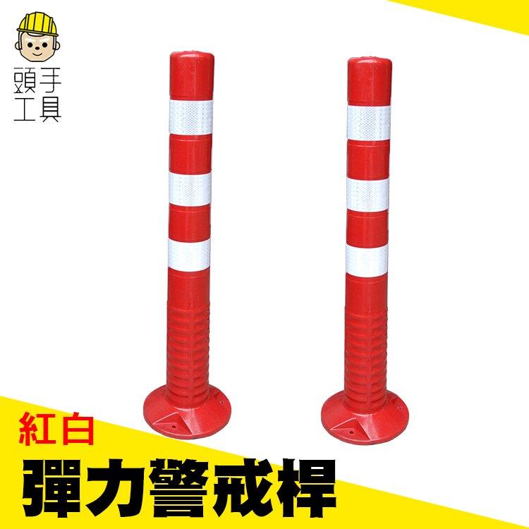 《頭手工具》塑料警示柱 75CM彈力柱 活動鋼管 路障錐 道路標誌柱 反光隔離樁 防撞柱 MIT-WB755