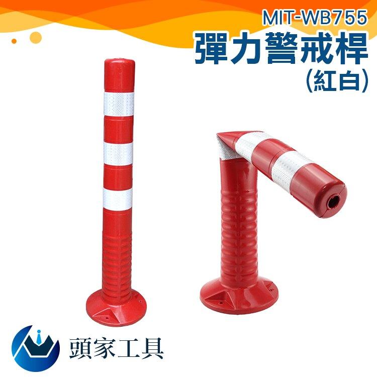 『頭家工具』75CM塑料警示柱 彈力柱 隔離樁護欄 交通設施路障錐 反光柱 防撞柱 MIT-WB755