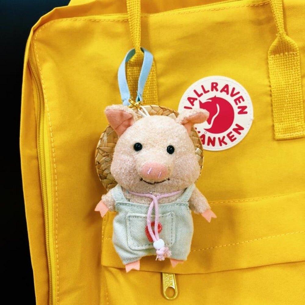 鑰匙扣 小豬掛件公仔毛絨玩偶可愛創意鑰匙扣少女心ins丑萌書包掛小飾品 曼慕衣櫃