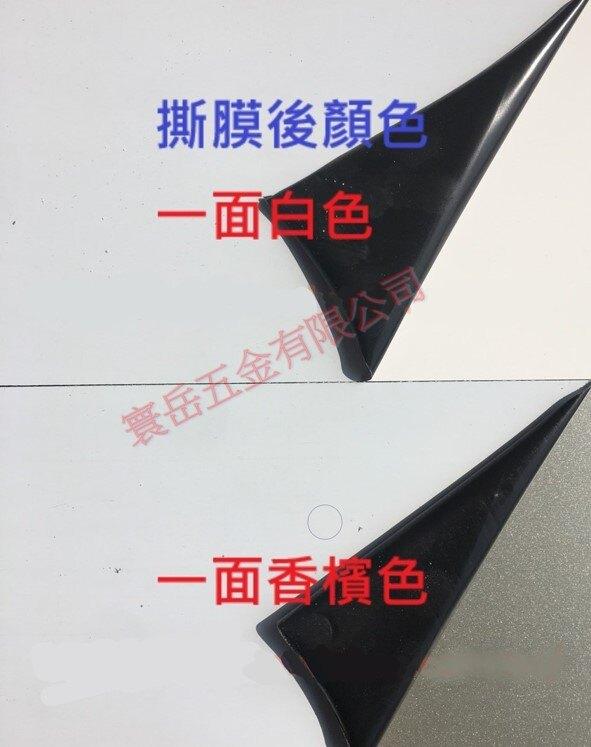 2mm 鋁複合板(香檳+純白) 塑鋁板 採光罩 遮雨棚 PC耐力板