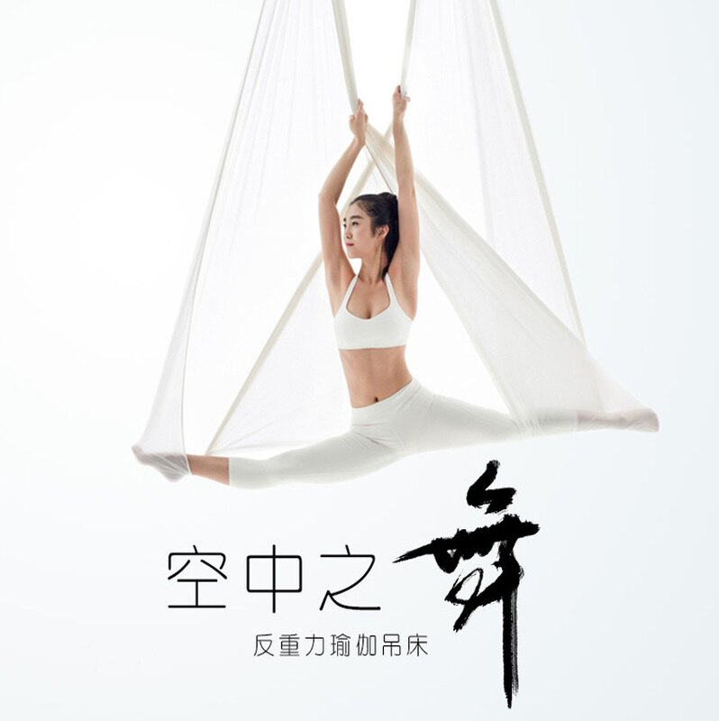~廣隆~5米-6米*2.8米賣場 彈力布料 反重力 空中瑜珈吊床 無拼接吊帶 吊繩 伸展帶吊床 空中飛行 運動健身