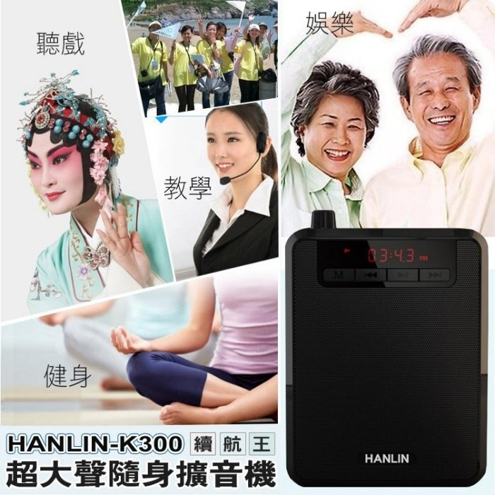 HANLIN K300 續航王-超大聲隨身擴音機(最高達125分貝) MP3 移動電源 收音機 FM