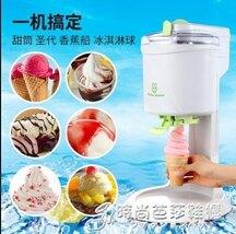 班尼兔冰淇淋機 家用水果甜筒全自動自制小型冰激淩機雪糕機 全館八八折